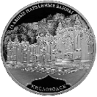 Реверс монеты «Главные нарзанные ванны, г. Кисловодск»