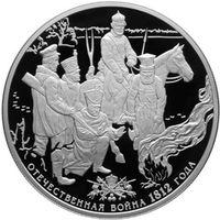 Реверс монеты «200-летие победы России в Отечественной войне 1812 года. Партизаны»